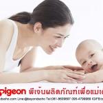 Pigeon พีเจ้นผลิตภัณฑ์เพื่อแม่เด็ก