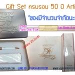 Gift Set ครบรอบ 50 ปี อาร์ทิสทรี่ Artistry 50th Anniversary (ไม่มีจำหน่ายในไทย) มีจำนวนจำกัด