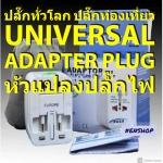 ปลั๊กเดินทาง ท่องเที่ยวใช้ได้ทั่วโลก (แปลงขาปลั๊กไฟฟ้า) Universal Plug
