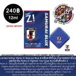 Limited Edition Rohto Z! Samurai Blue ลายทีมชาติญี่ปุ่น ยาหยอดตาญี่ปุ่น eyedrop ความเย็นระดับ8