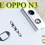 CASE OPPO N3