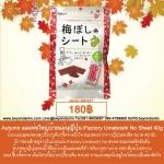 ห่อใหญ่บ๊วยแผ่นญี่ปุ่น iFactory Umeboshi No Sheet บ๊วยแผ่นสุดอร่อยรสเปรี้ยวๆเค็มๆจิ๊ดจ๊าด ขนาด 40กรัม