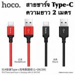 Hoco X14 For Type-C สายชาร์จ Type-C ความยาว 2 เมตร