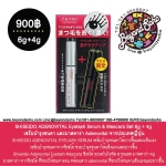 SHISEIDO ADENOVITAL Eyelash Serum & Mascara Set 6g + 4g เซรั่มบำรุงขนตา และมาสคาร่า Adenovital จากประเทศญี่ปุ่น