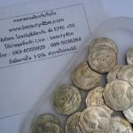 เหรียญ 5 บาท ร.9 หลังครุฑ 9 เหลี่ยม เพียง 150.-/เหรียญ