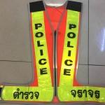 เสื้อสะท้อนแสงตำรวจ ตัว V มีขอบ ซิปกลาง