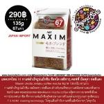 กาแฟสำเร็จรูปแม็กซิม คอฟฟี่ ม็อคค่า ห่อสีแดง Maxim chotto zeitaku coffee mocha ขนาด 150กรัม 67แก้ว