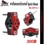ขาจับอเนกประสงค์ Spirit Beast EL209 L1