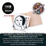 กระดาษซับมัน Yojiya โยจิยะ เกียวโต (Oil-blotting Facial Paper) กระดาษซับมันยอดฮิตของเกียวโต 1แพค 20 แผ่น