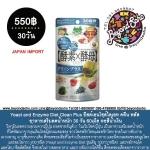Yeast and Enzyme Diet Clean Plus ยีสต์เอนไซส์ไดเอท คลีน พลัส อาหารเสริมลดน้ำหนัก 30 วัน 60เม็ด ห่อสีน้ำเงิน