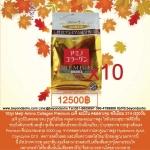 10ถุงMeiji Amino Collagen Premium เมจิ อะมิโนคอลลาเจน พรีเมียม 214G 30วัน