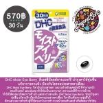 DHC Moist Eye Berry 30 day ดีเอชซีม้อยส์อายเบอร์รี่ 30วัน บำรุงตาให้ชุ่มชื้น แก้อาการตาแห้ง ป้องกันโรคจอประสาทตาเสื่อม