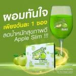 Apple Slim ลดน้ำหนัก แอปเปิ้ลสลิม ผงชงลดน้ำหนัก ดีท๊อกซ์ ล้างลำไส้ กระชับสัดส่วน บรรจุ 10 ซอง