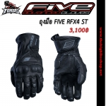 ถุงมือ FIVE RFX4 ST