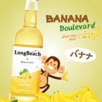 ไซรัปลองบีช กลิ่นกล้วย 750 ml