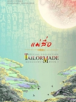"TaiLorMade ""แม่สื่อ"" (เรื่องสั้นตอนพิเศษ จากชุด โฉมงามบรรณการ) / เฉียนลู่ ; ห้องสมุด (แปล) :: มัดจำ 400 ฿, ค่าเช่า 20 ฿ (ห้องสมุด) B000016603"