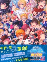 Ensemble Stars! FanArt Book