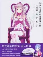 Artbook Re Zero - Shinichirou Otsuka