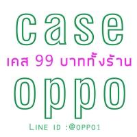 ร้านเคสออปโป้ 99 ซื้อเลย line id:@oppo1