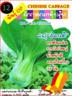 เมล็ดพันธุ์กวางตุ้งฮ่องเต้ ประมาณ 1000 เมล็ด