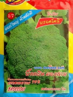 เมล็ดพันธุ์บร๊อกโคลี่ (Broccoli) ประมาณ 40เมล็ด