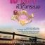 เงารักหัวใจทระนง / มิลิน :: มัดจำ 240 ฿, ค่าเช่า 48 ฿ (touch) B000011324