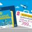 Dtac Sim GO! Inter ดีแทค ซิม โกอินเตอร์ 4GB 10 วัน thumbnail 1