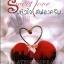 Sweet Love จับหัวใจใส่ฟองครีม / ชมจันท์ :: มัดจำ 180 ฿, ค่าเช่า 36 ฿ (ปริ๊นเซส -Princess(ในเครือสถาพรบุ๊คส์)) FT_PS_0031