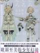Honojiro Towoji Illustration Works