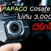 Full Review PAPAGO GoSafe S37! โอ้ว จ๊อด ดดด ทำไมเพิ่งมา!