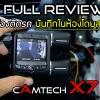 Full Review CAMTECH X7 กล้องคู่ Dual SONY Sensor