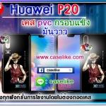 เคส Huawei P20 กันกระแทก ภาพมันวาว สีสดใสกรอบแข็ง คุณภาพดี