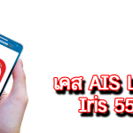 เคสAIS LAVA iris550
