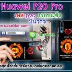 เคส Huawei P20 Pro แมนยู มันวาว สีสดใส กันกระแทก คุณภาพดี