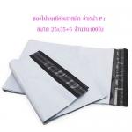 ซองไปรษณีย์พลาสติก P1 ขนาด25x35+6 จำนวน100ใบ สีขาว
