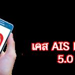 เคสAIS LAVA 5.0