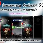 เคสซัมซุง S9 กันกระแทก กรอบแข็ง จับกระชับมือ