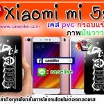 case Xiaomi mi5s ภาพคมชัด มันวาว สีสดใส กันกระแทก คุณภาพดี