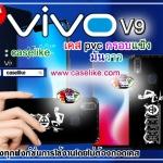 เคส vivo v9 กันกระแทก กรอบแข็ง ภาพมันวาว คมชัด สีคอนเทรส สดใส