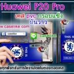 เคส Huawei P20 Pro เชลซี มันวาว สีสดใส กันกระแทก คุณภาพดี