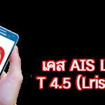 เคสAIS LAVA T4.5 (Iris 700)