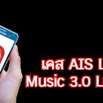 เคสAIS LAVA Music3.5 Iris 360