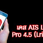 เคสAIS LAVA Pro 4.5 (Iris 708)
