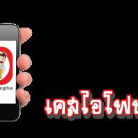 เคสไอโฟน4/4S