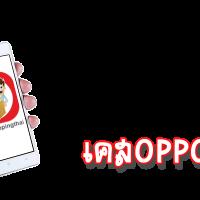 เคสOPPO R5
