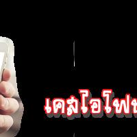เคสไอโฟน5/5S/SE