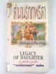 ตำนานรักเทพธิดา (Lagacy of Daughter) / Jessica Lagon / ธณิกานต์