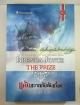 แค้นสวาทกัปตันเถื่อน (The Prize) / Brenda Joyce / เปี่ยมสุข