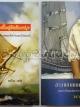 เนื้อคู่กัปตันหนุ่ม + สาวแก่นยอดรักกัปตัน (Sutherland Brothers 2 เล่มจบ) / Kresley Cole (เครสลี่ย์ โคล) / เอริน เจน, วราลี