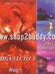เพลิงมายา + เพลิงมนตรา + เพลิงพยาบาท (ชุดเรนทรีครบ 3 เล่ม) / Linda Howard (ลินดา โฮเวิร์ด) / พิชญา, ณัฐภัทรา